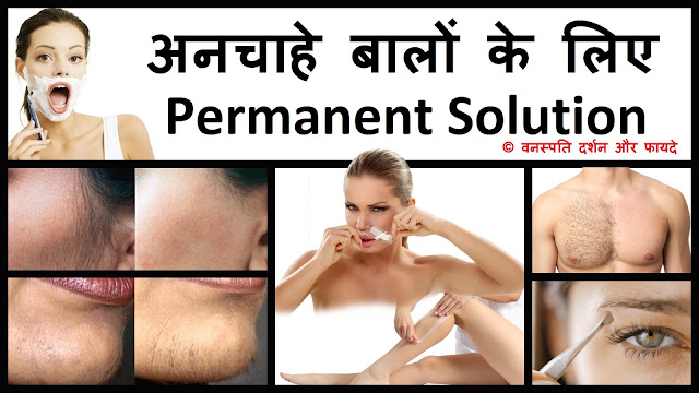 Anchahe Baalon ke Liye Permanent Solution