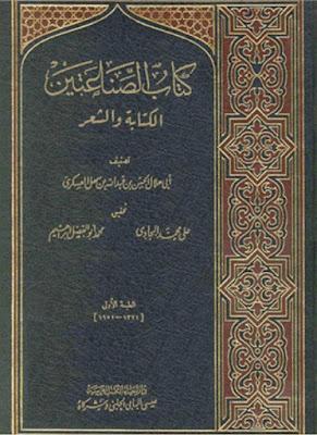 تحميل كتاب الصناعتين الكتابة والشعر pdf أبو هلال العسكري