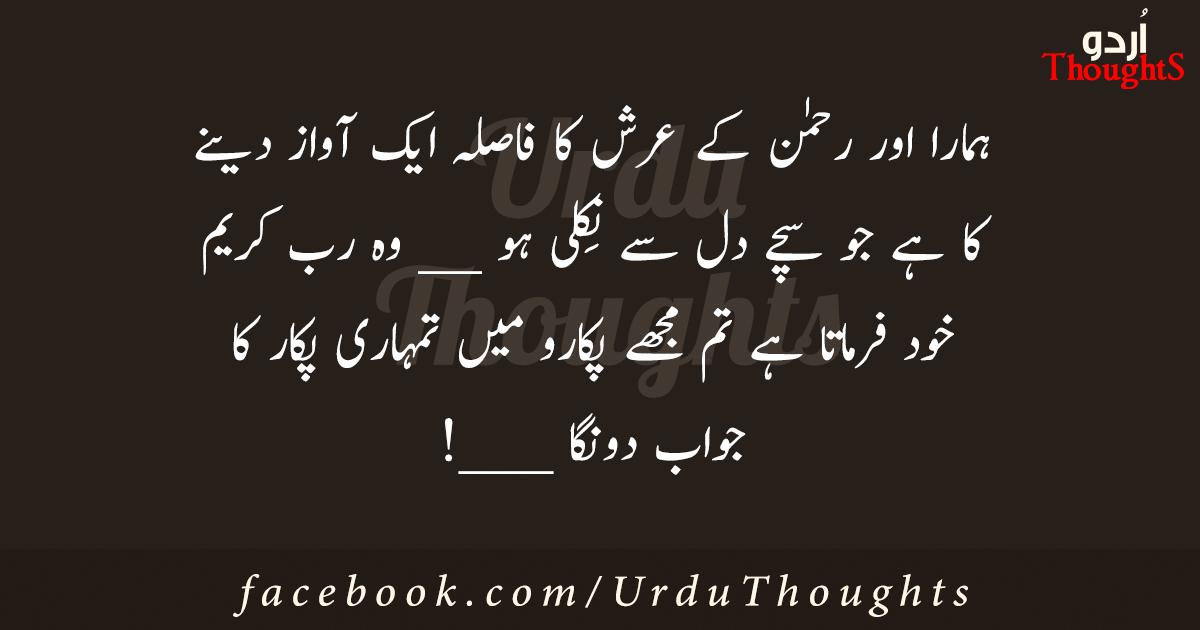 16 Inspirational Islamic Quotes and Poetry in Urdu - Urdu ...