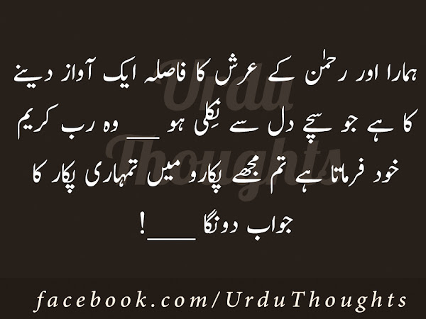 16 Inspirational Islamic Quotes and Poetry in Urdu