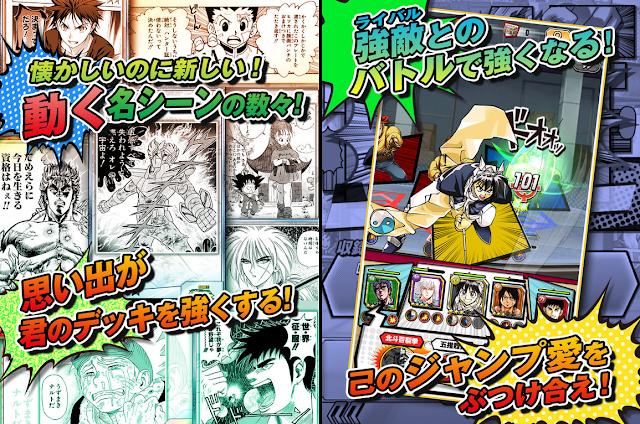 週刊少年ジャンプ オレコレクション! App