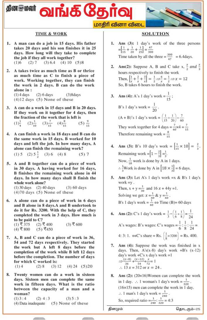 Solved bank po exam papers 2018-2019 studychacha.