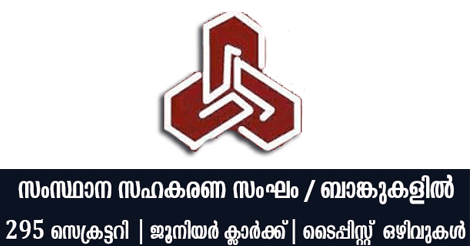 Kerala Co-Operative Bank New Notification 2017 - 295 Secretary, Assistant Secretary, Manager, Typist and Junior Clerk vacancies .