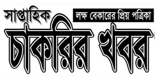সাপ্তাহিক চাকরির খবর পত্রিকা ০৭/০২/২০২০ pdf Download - Saptahik Chakrir Khobor Newspaper 07 February 2020