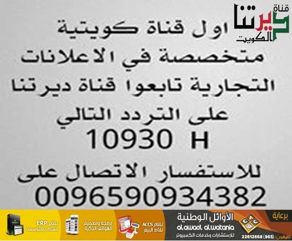 قناة الاعلانية بالكويت محطات تلفزيون