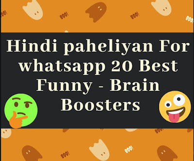 Hindi paheliyan For whatsapp 20 Best Funny – Brain Boosters