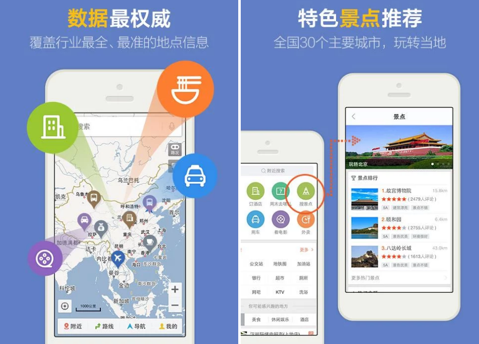 百度地图 APK 下載 ( Baidu Map APK ) [ Android APP ]