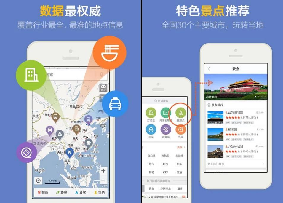 百度地图 APK 下載 ( Baidu Map APK ) [ Android APP ]