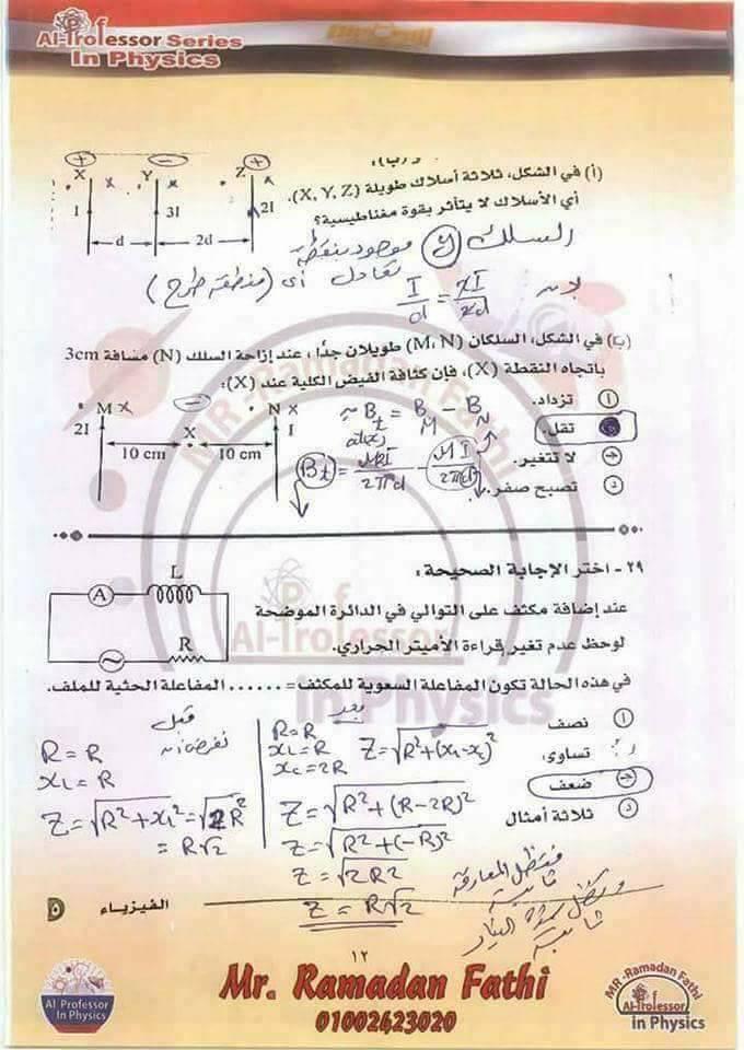 الاجابة النموذجية لامتحان الفيزياء للثانوية العامة 2017 - واراء الطلبة حول الاختبار