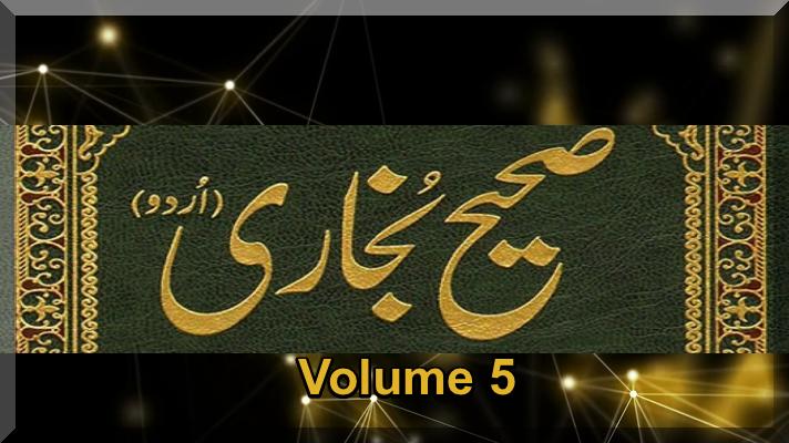 Sahih Al-Bukhari Hadith Urdu Book Volume 5