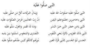 annabi shollu alaih, lirik lagu annabi shollu alaih, arti lagu annabi shollu alaih, Lirik Lagu Annabi Shollu `Alaih beserta Teks Arab dan Artinya, bersholawatan, annabi shllu alaih dan artinya