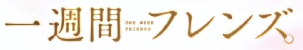 One Week Friends Review