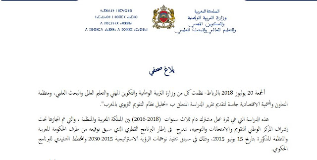 """تقديم تقرير الدراسة المتعلق ب «تحليل نظام التقويم التربوي بالمغرب"""""""