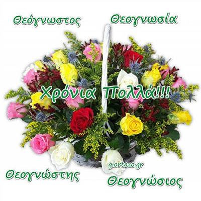 19 Μαΐου  🌹🌹🌹 Σήμερα γιορτάζουν Θεόγνωστος, Θεογνώστης, Θεογνώσιος, Θεογνωσία
