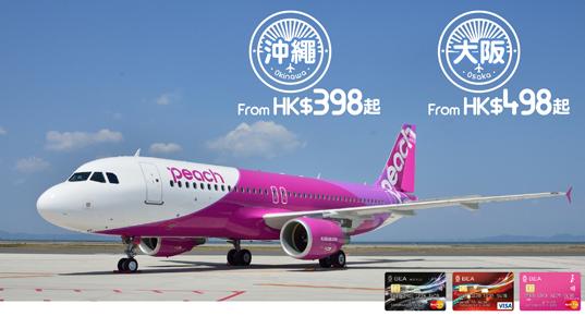 東亞咭專享!香港飛 大阪/沖繩 單程$398起,4至10月出發,4月8日己經開賣,只限3日。