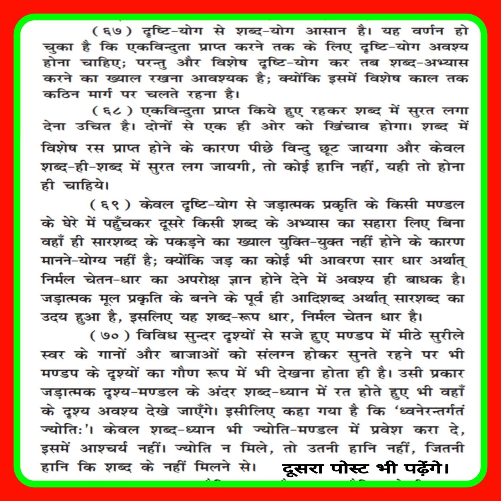 मोक्ष दर्शन (67-70), दृष्टियोग की अनुभूति और शब्द अभ्यास -सद्गुरु महर्षि मेंहीं/मोक्ष दर्शन पारा 67 से 70