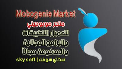 برنامج موبوجيني ماركت Mobogenie Market