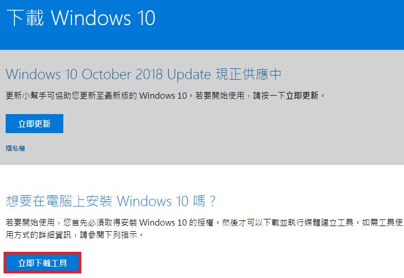 如何製作 windows 10 USB 開機安裝隨身碟 + Rufus 兩種方法 | 德志電腦