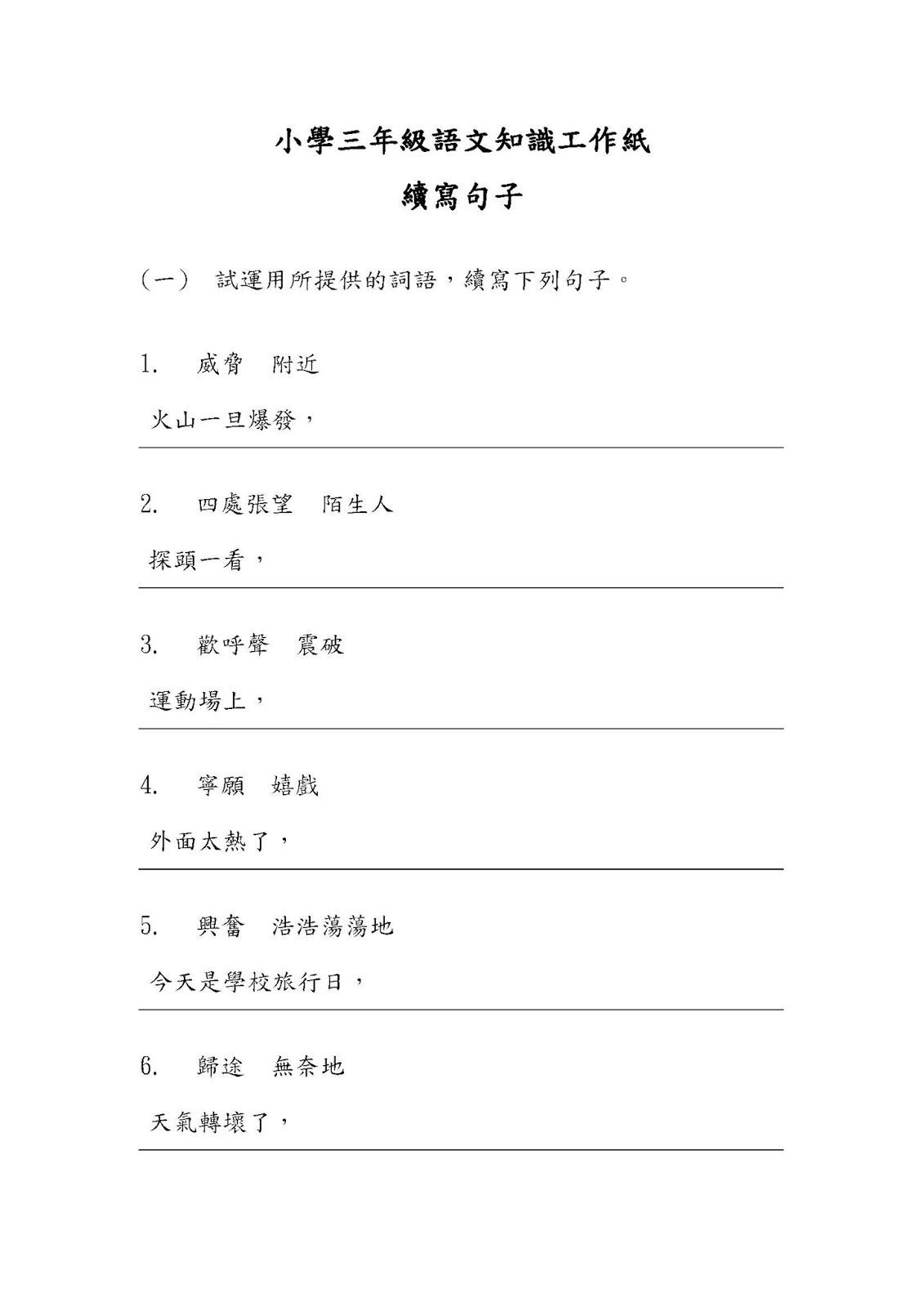 小三語文知識工作紙:續寫句子|中文工作紙|尤莉姐姐的反轉學堂