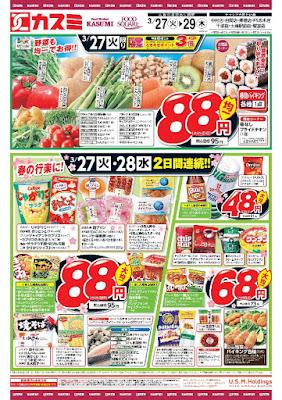 【PR】フードスクエア/越谷ツインシティ店のチラシ3月27日号