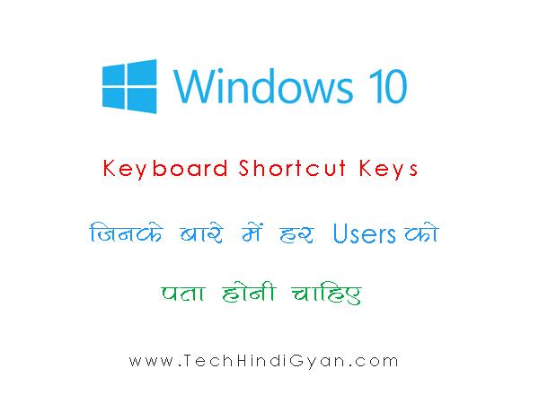 Windows 10 Keyboard Shortcut Keys | जिनके बारे में हर Users को पता होनी चाहिए - TechHindiGyan.com