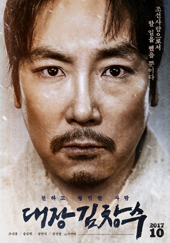 Sinopsis Man of Will (2017) - Film Korea