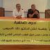 الدكتور خالد جسوس يعلن رسميا ترشيحه لرئاسة الماص