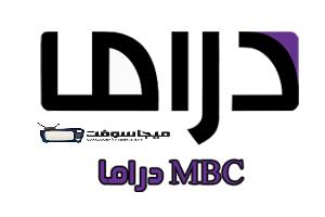 قناة ام بي سي دراما MBC Drama بث مباشر اون لاين