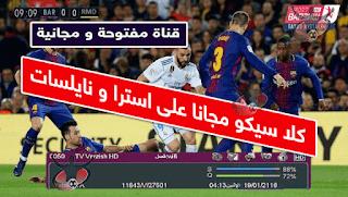 القنوات المفتوحة المجانية ناقلة لمباراة ريال مدريد و برشلونة اليوم 06-02-2019 كأس ملك إسبانيا
