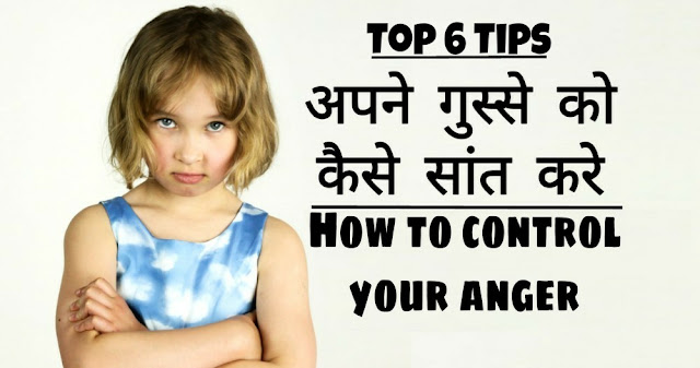 How to control your anger top 6 tips
