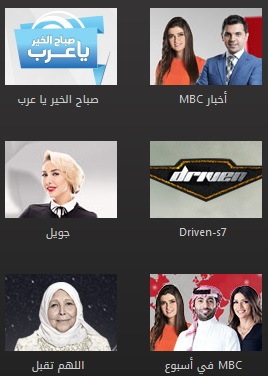 برامج قناة ام بى سى
