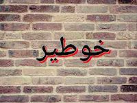 Fadhilah Asma' burhutiyyah خوطير