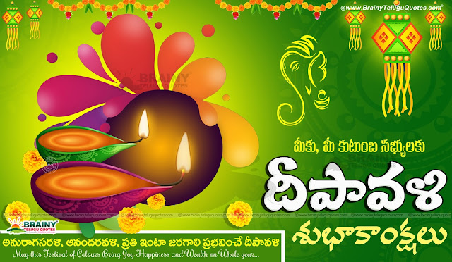Diwali Quotes Greetings in Telugu Telugu Diwali hd wallpapers with Quotes in Telugu Diwali online messages Telugu Diwali banner Designs