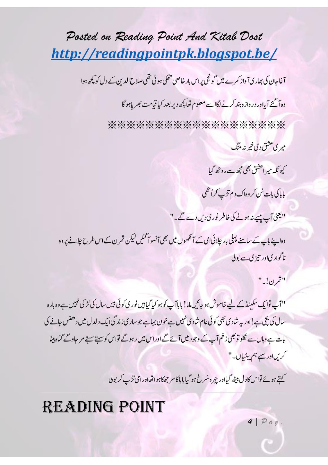 Man Dar E Ishq By Samreen Shah Complete Khoon Baha Novel |