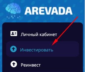 Создание депозита в Arevada
