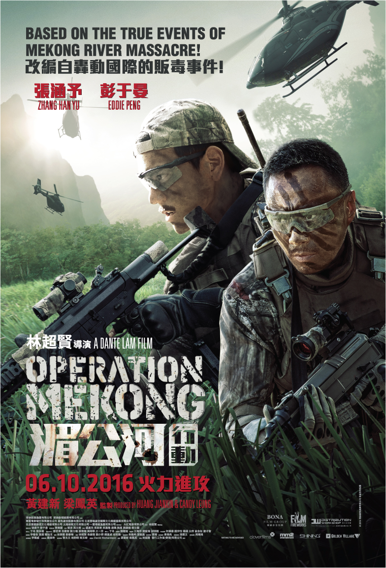 Operation Mekong [2016] [DVDR] [NTSC] [CUSTOM HD] [Latino]