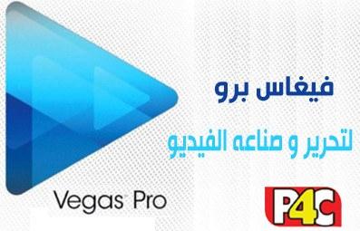 Vegas Pro 13.0