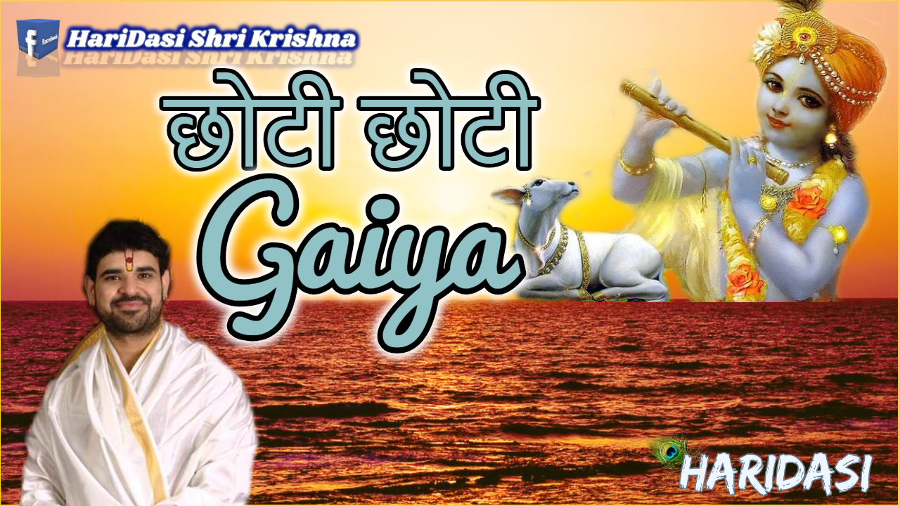 Choti choti gaiya song download mridul krishna shastri djbaap. Com.