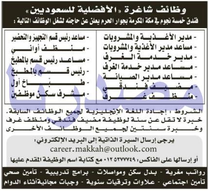 وظائف شاغرة فى جريدة عكاظ السعودية الاحد 14-05-2017 %25D8%25B9%25D9%2583%25D8%25A7%25D8%25B8%2B7