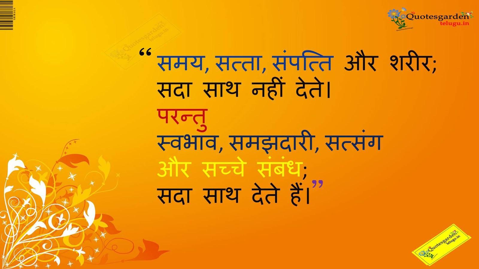 Best Hindi Quotes Anmol Vachan Suvichar Inspirational