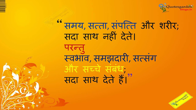 Best hindi quotes anmol vachan suvichar inspirational quotes in hindi 728