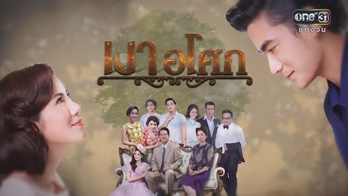 Review Lakorn 2018