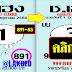 มาแล้ว...เลขเด็ดงวดนี้ 3ตัวตรงๆ หวยซอง ช.เฮง งวดวันที่ 1/6/60