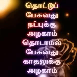 Tamil Friendship Quotes