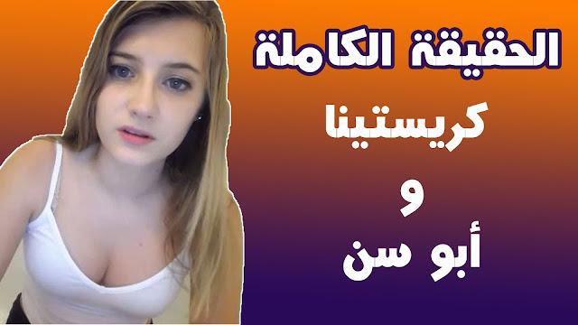 """بعد القبض على """"أبو سن"""", ماذا قالت كريستينا عن الشاب السعودي؟"""
