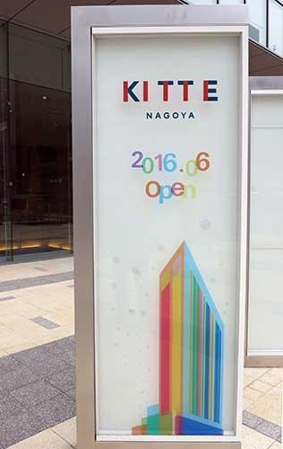 Kitte Nagoya, JP Tower Nagoya.