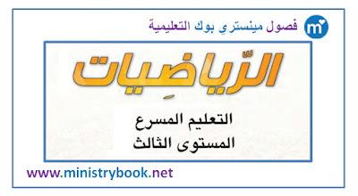 كتاب الرياضيات التعليم المسرع المستوى الثالث 2018-2019-2020-2021
