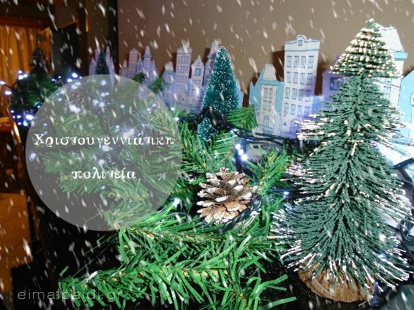 Χριστουγεννιάτικη πολιτεία diy