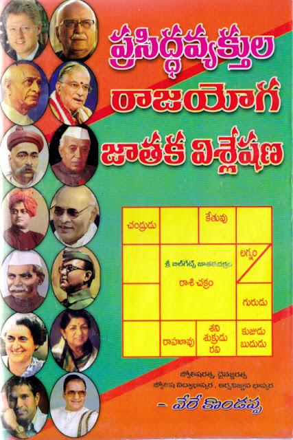 ప్రసిద్దవ్యక్తుల జాతకాలు (వేరే కొండప్ప) |  Prasidda Vyakthula Jathakalu (Vere Kondappa) | GRANTHANIDHI | MOHANPUBLICATIONS | bhaktipustakalu