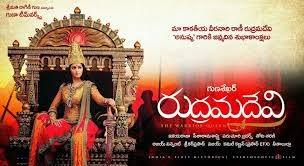 Rudramadevi (2014) Telugu Movie Mp3 Songs Free Download, Rudramadevi soundtracks download lyrics of Redramadevi, Track list